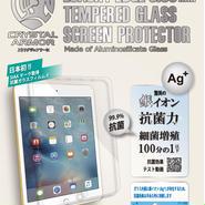 Ag+ 抗菌ガラス保護フィルム for iPad mini 4 (7.9)