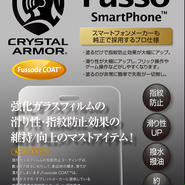 Crystal Armour tempered glass maintenance kit Fusso SmartPhone