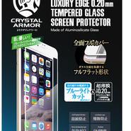 【iPhone7 Plus】フルフラットブルーライトカット強化ガラス 0.2mm for iPhone7 Plus