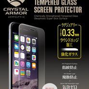 【IP6-33】クリスタルアーマー® プレミアム強化ガラス for iPhone 6 / 6s (0.33mm ラウンドエッジ)