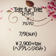 Tritt fur Tritt【トリトリ】7/9(sun)  ¥2,900+tax(ヘアアレンジのみ)