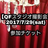 【QFスタジオ撮影会】チケット