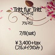 Tritt fur Tritt【トリトリ】7/8(sat)  ¥3,400+tax(フルメイクのみ)