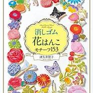 著書:消しゴム花はんこ モチーフ153