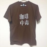 珈琲中毒Tシャツ