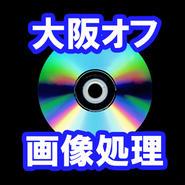 大阪オフ会 天体画像処理実演DVD