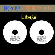 (Lite版)関ヶ原・東京セット「天体写真徹底解説ビデオ」