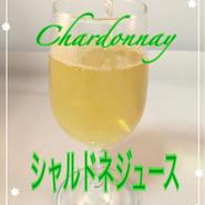 シャルドネ100%ジュース(720ml)