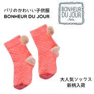 BONHEUR DU JOUR ボンボン付きソックス(16095)