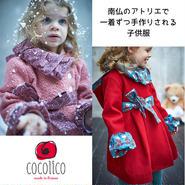 Cocolico ベルト付きコート(16060)