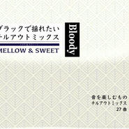符和 - Bloody ~Mellow & Sweet~ (MixCD)