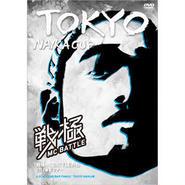 戦極MCBATTLE - 戦極MCBATTLE 外伝 2014東阪ツアー TOKYO NAIKA CUP