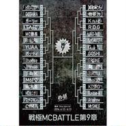 戦極MCBATTLE 第9 章-2Days 春祭2014-2014.4.12-4.13 完全収録DVD