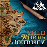 万寿/WILD WORDS JOURNEY