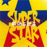 韻踏合組合 - SUPERSTAR