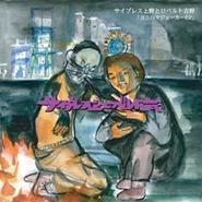 サイプレス上野とロベルト吉野 / ヨコハマジョーカーEP