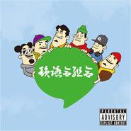 韻踏合組合 - 太鼓盤 ~Mixed by DJ FRESH HUNTER~ [MIX CD]