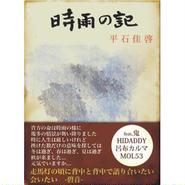 [予約5/24発売]平石佳啓 - 時雨の記 [CD]