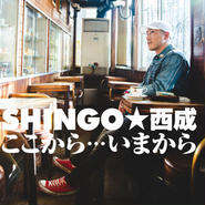 [予約5/24発売]SHINGO★西成 - ここから・・・いまから [CD+DVD](限定版)