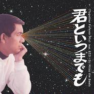 ECD×DJ Mitsu the Beats/ PUNPEE/君といつまでも(Together Forever Mix) / お嫁においで 2015