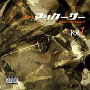 DJ マッカーサー - VOLUME.1 [MIX CD]