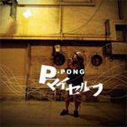 P-PONG/Pマイセルフ