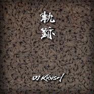 DJ KRUSH - 軌跡 [CD]