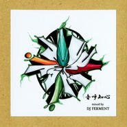DJ Ferment - 音呼知心 (MixCD)