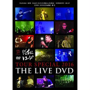 VARIOUS ARTISTS - 昭和レコード TOUR SPECIAL 2016 [DVD]