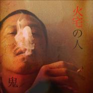 鬼 - 火宅の人 [CD]