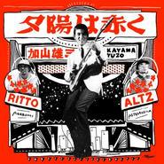 """加山雄三 feat. RITTO×ALTZ - 夕陽は赤く [7""""]"""
