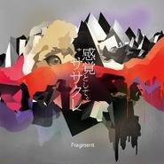 Fragment /感覚として。+ササクレ