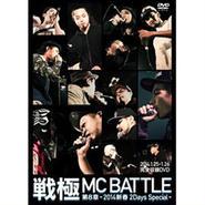 戦極MCBATTLE第8章 新春2daySpecial 2014.1.25-1.26 完全収録 [DVD]