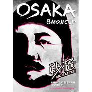 戦極MCBATTLE外伝 2014東阪ツアー OSAKA 8MOJI CUP [DVD]