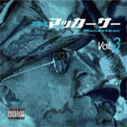 DJ マッカーサー - VOLUME.3 [MIX CD]