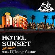 万寿 - HOTEL SUNSET MIX TAPE