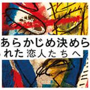あらかじめ決められた恋人たちへ - CALLING [CD]