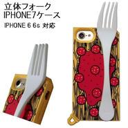 candies キャンディーズ IPHONE 7 ケース パスタ 立体 3d フォーク シリコンカバー IPHONE 6 6s も入ります