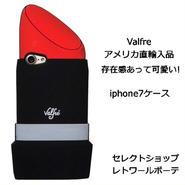 Valfre ヴァルフェー iphone7ケース LIPSTICK 3D IPHONE 7 CASE 立体 リップ 海外 ブランド
