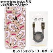 スキニーディップ SKINNYDIP IPHONE 6PLUS / 6SPLUS BABE MAGNET CASE BLACK ライトニングケーブル USB充電ケーブルセット
