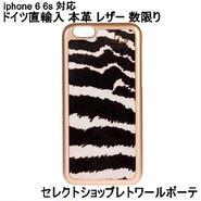 マッバ mabba 本革 レザー Mrs Zebralia iPhone 6 6s Case iphone6sケース おしゃれ ゼブラ