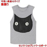 ヴァルフェー Valfre BRUNO cat Tshirt タンクトップ おしゃれ XSサイズ タイムセール レディースファッション