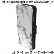 lemur イギリス の 大理石模様 MARBLE card iphone7 plus Case カード iphone7plus ケース 手帳型 PU レザー 海外 ブランド