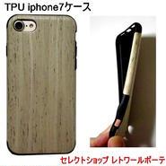 キャンディーズ Candies TPU CASE WOOD iphone 7 nordic walnut アイフォン7ケース かわいい スマホカバー tpu素材 送料無料