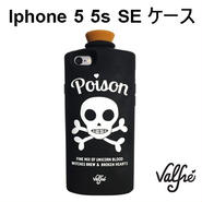 Valfre ヴァルフェー ポイズン POISON 3D IPHONE 5 5s se iphonese iphone5s ケース シリコン おもしろ