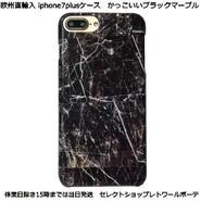 Lemur iphone7プラスケース 大理石模様 iphone 7 plus case marble3 海外 ブランド