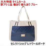 わけあり C品 タイムセール サーズデイフライディ Thursday Friday アメリカ トートバッグ Diamonds Blue tote bag エコバッグ