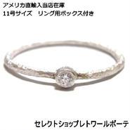 Sugar Bean Jewelry シュガービーンジュエリー 指輪 レディース 11号サイズ single ring white セール
