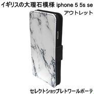 lemur イギリス の 大理石模様 MARBLE card iphone 5 5s se Case 3枚 カード入れケース アイフォン エスイー 手帳型