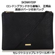 SKINNYDIP スキニーディップ 合体 バッグ BLACK SNAKE DUO BAG ブラックスネーク 柄 レディース 黒 ショルダー 海外